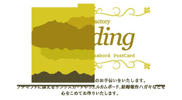 デザインファクトリー|ウエェディング