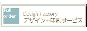 【フルオーダー】デザイン+印刷サービス