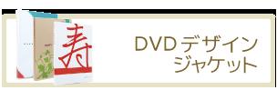 DVDデザインジャケット