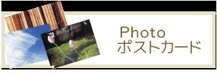 Photoポストカード