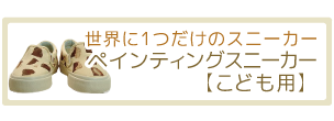 ペインティングスニーカー【コドモ用】