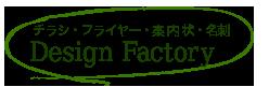デザインファクトリー
