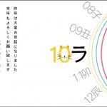 2010年 年賀状「10ラ」