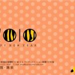 2010年 年賀状「かくれんぼ」