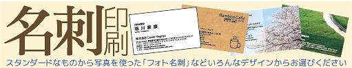 デザイン・フォト名刺
