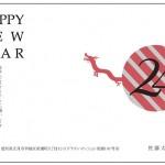 2012年 年賀状|昇竜