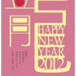 2012年 年賀状|龍